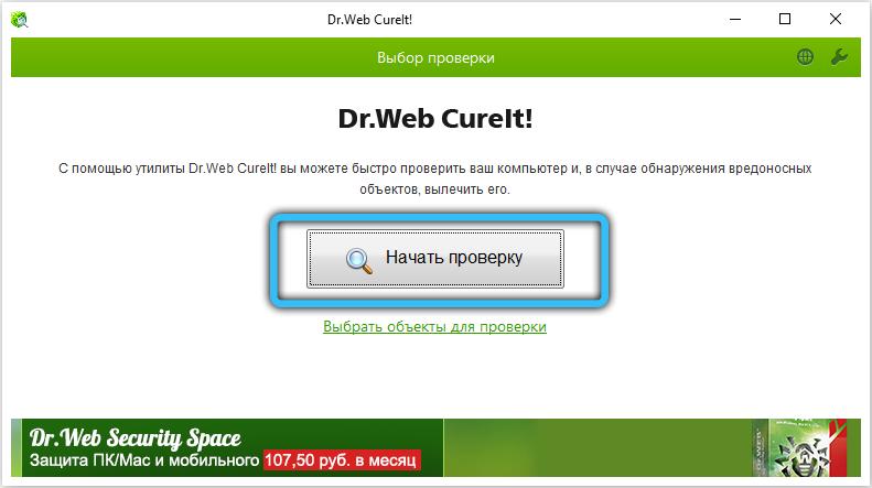 Launching an antivirus program