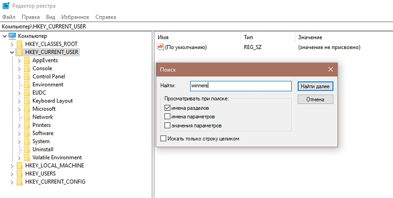 Search in the registry editor